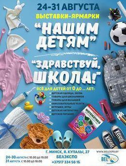 Акция «Товары к школе на выставке-ярмарке «Нашим Детям»