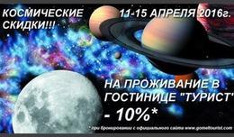 Акция «Космические скидки»