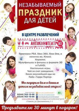Акция «Незабываемый праздник для детей»