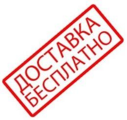 Бесплатная доставка при покупке от 400 000 руб.