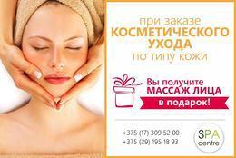 Красота и здоровье Акция «Массаж лица в подарок» До 31 декабря
