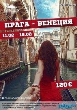Акция «В Венецию за 99 евро»