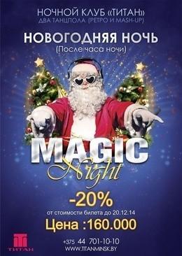 Скидка 20% на новогоднюю ночь
