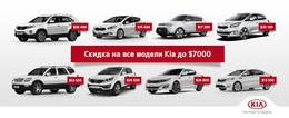 Скидка до 7000$ на новые автомобили