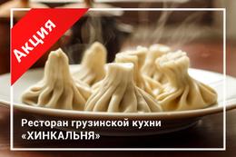 Кафе и рестораны Акция «Хинкальня дарит» До 31 августа