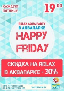 Акция «Скидки на RELAX по пятницам»