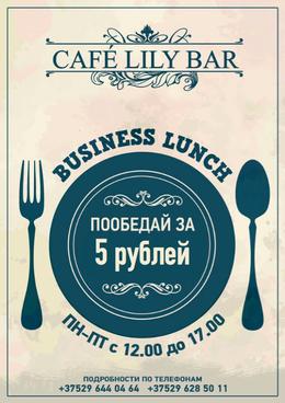 Акция «Пообедай за 5 рублей»