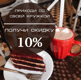 Скидка 10% на напиток в свою кружку