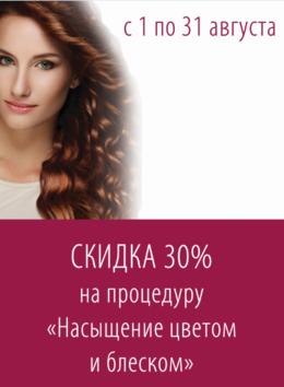 Скидка 30% на процедуру «Насыщение цветом и блеском»