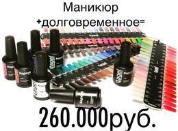 Акция «Маникюр + долговременное покрытие за 260 000 руб.»