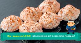 Акция «Запеченый ролл с лососем в подарок»