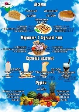 Специальные цены на десерты