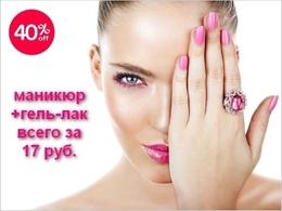 Акция «Маникюр + гель-лак за 17,00 руб.»