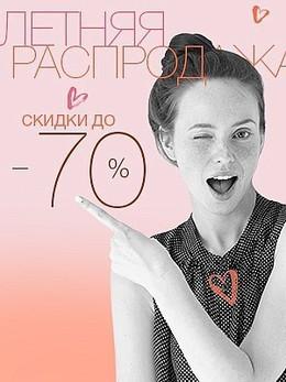Скидки до 70% в магазине одежды «Sela»
