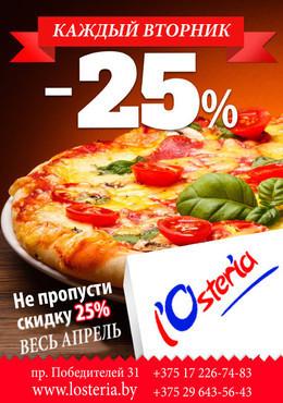 Скидка 25% на пиццу