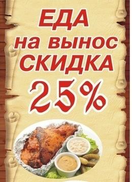 Кафе и рестораны Скидка 25% на еду на вынос До 11 августа