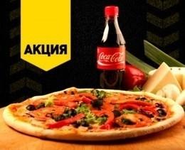 При заказе пиццы — бутылка кока-колы в подарок