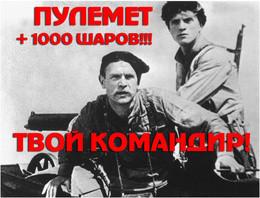 Акция «Командир, пулемет, 1000 шаров — бесплатно!»