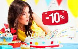 Скидка 10% в День рождения и 7 дней после