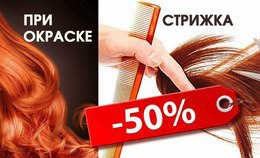 Скидка 50% на стрижку при окраске волос