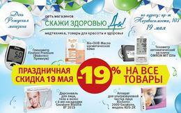 Скидка 19% на все товары в честь Дня рождения магазина