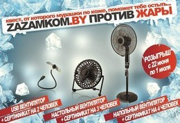 Акция «ZAZAMKOM против жары»