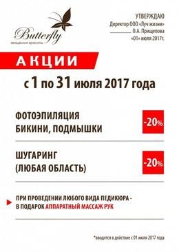 Красота и здоровье Скидка 20% на услуги До 31 июля