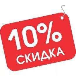 Скидка 10% для работников бизнес-центра по ул. Орловская, 40а