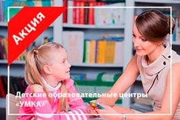 Акция «Бесплатная психолого-логопедическая консультация  при поступлении ребенка в центр развития»