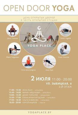 Акция «Бесплатные классы по йоге весь день»