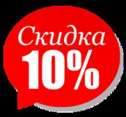 Скидка 10% в магазине детских товаров