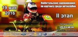 Акция «II этап соревнований среди автоклубов на картах»