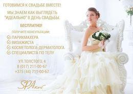 Бесплатные консультации специалистов для невест