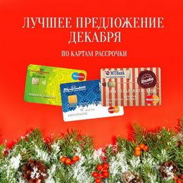Акция «Лучшее предложение декабря»