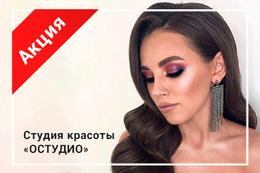 Акция «Вечерний макияж+ Прическа — всего за 128 BYN»