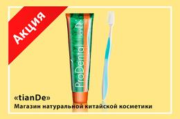 Акция «Купи зубную пасту, получи зубную щетку в подарок»