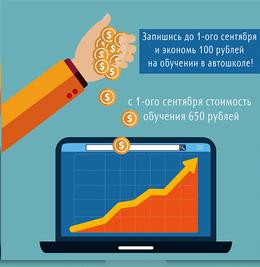 Обучение Акция «Стоимость обучения до 1-ого сентября 550,00 руб.» До 1 сентября