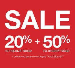 Акция «-20% на первый товар, -50% на второй товар»