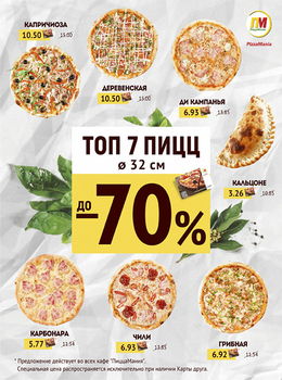 «ТОП 7 пицц» со скидкой до 70%