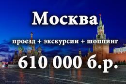 Экскурсионный тур в Москву всего за  610.000 руб.