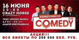 Акция «Билеты на концерт Comedy Club всего за 250 000 руб.»