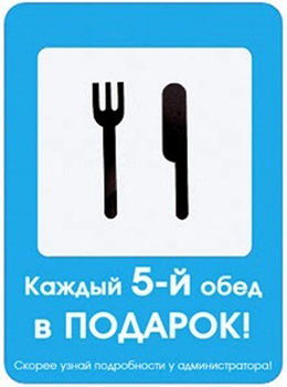 Каждый 5-ый обед — бесплатно