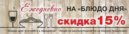 Кафе и рестораны Акция «Скидка в ресторане 15%» До 31 октября
