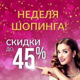 Скидки до 45% на ювелирные изделия в Белювелирторг