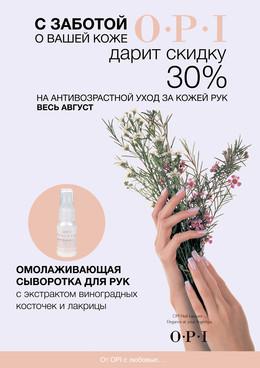 Скидка 30% на антивозрастной уход за кожей рук от OPI