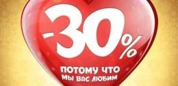 Кафе и рестораны Скидка 30% на еду навынос До 31 декабря