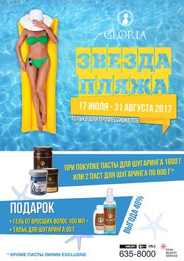 Красота и здоровье Акция «Звезда пляжа» До 31 августа
