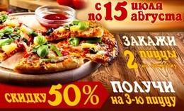 Скидки до 50%  на доставку на третью пиццу