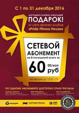 Красота и здоровье Акция «Сетевые абонементы в фитнес-клуб по невероятно выгодной цене – 60,00 руб» До 31 декабря