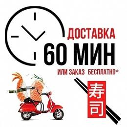 Акция «Доставка 60 минут или заказ бесплатно»